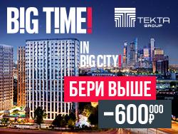 Городской квартал Big time Квартиры бизнес-класса